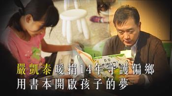 【悼念嚴凱泰系列報導三】嚴凱泰暖捐14年守護偏鄉 用書本開啟孩子的夢