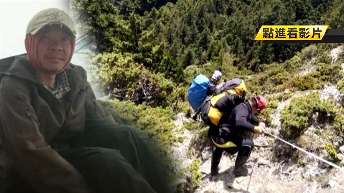 首起登山個人遭重罰!落跑山友遭求償298萬餘元 全額付清