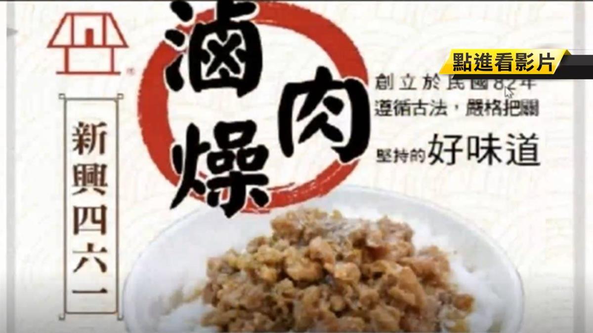 驚!團購美食「新興四六一軟骨肉」爆地下工廠