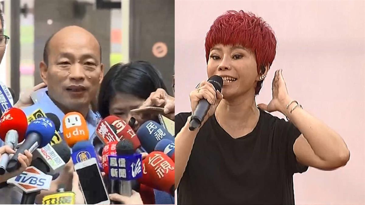 拒唱爭議的招牌歌 詹雅雯、韓國瑜同台破局