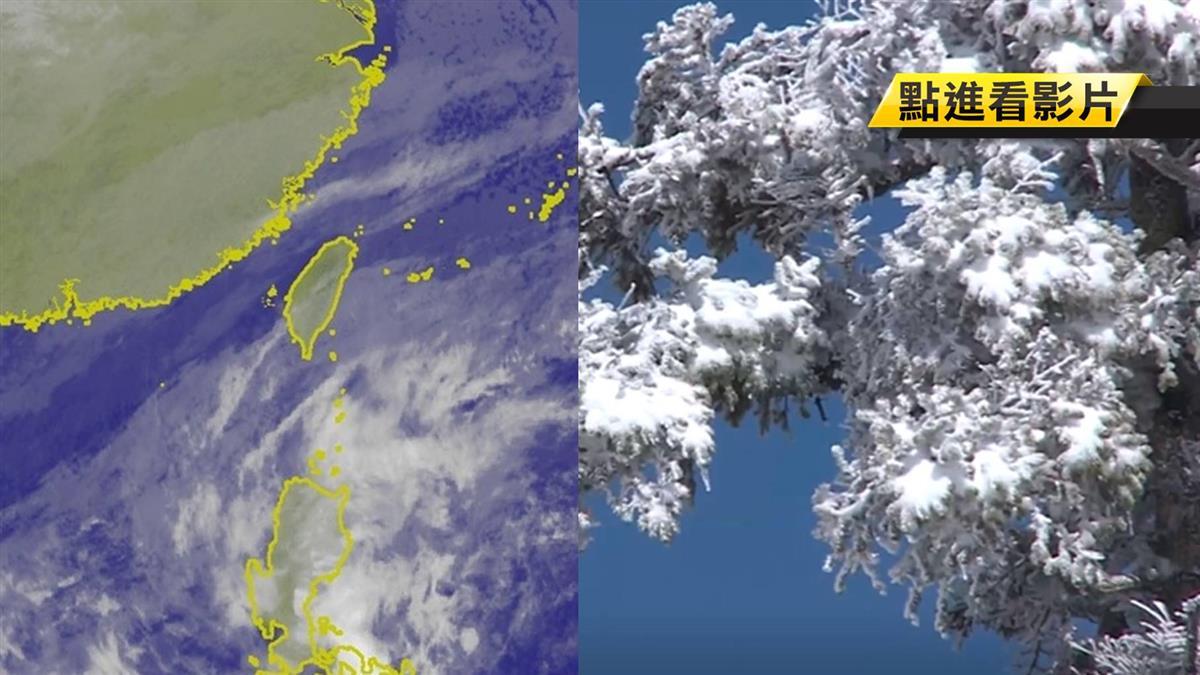 賞雪囉!最猛冷氣團濕冷到明年「這些地區」最可能下雪
