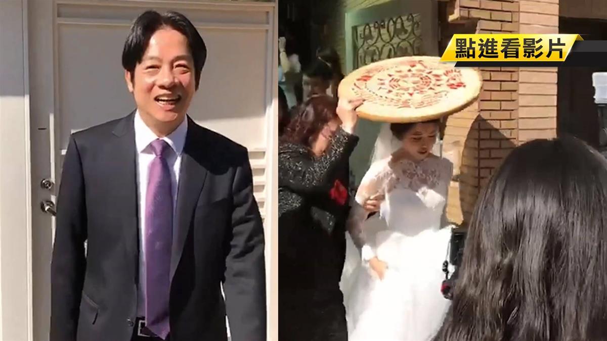 賴清德長子娶妻「低調開6桌」 美嬌娘甜笑曝光!