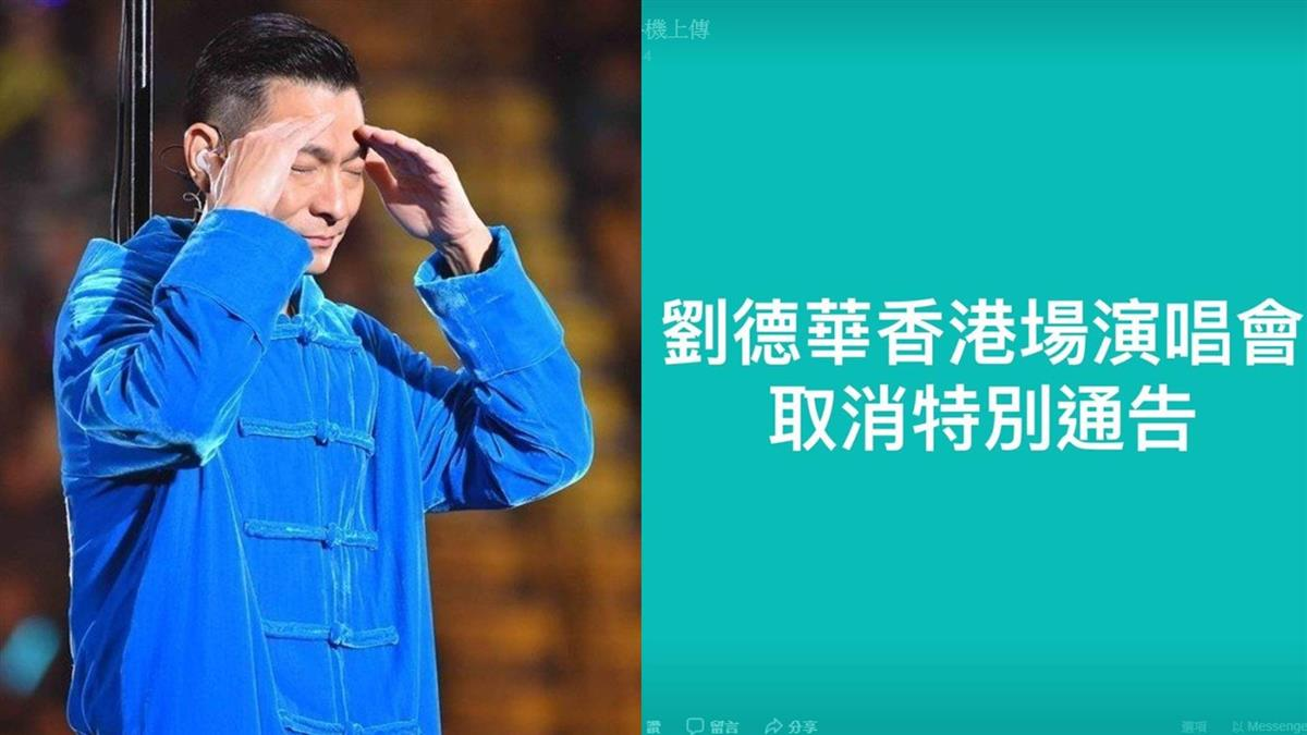 劉德華流感確診 醫師建議全面休息!港7場演唱會取消