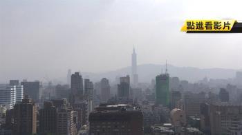 讓天空灰濛的兇手不是PM2.5?吸入「它」恐釀中風危機