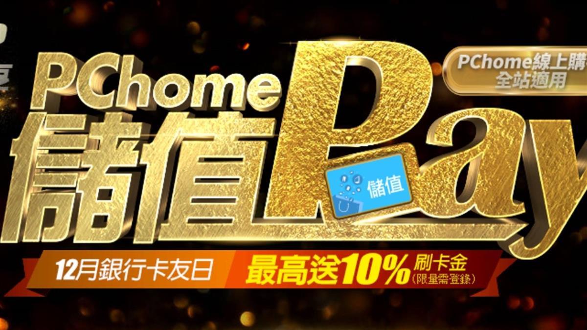 PChome狂買164筆商品…再全退貨!狂男要賠4萬8