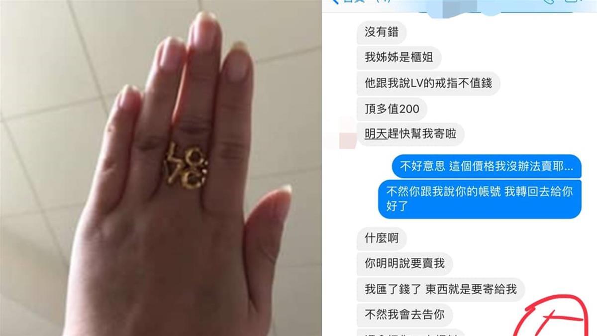 名牌二手戒指賣2千!買家匯2百元…怒嗆:快寄來
