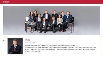 大陸首旅集團總裁劉毅猝死 享年58歲