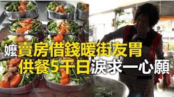 【心起點】嬤賣房借錢暖街友胃 供餐5千日淚求「一心願」