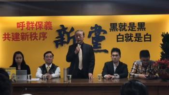 郁慕明:新黨願與陸政治協商 被關5年也接受