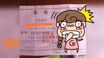 花5百元安太歲!她「整年不順」…真相曝光網笑到噴淚