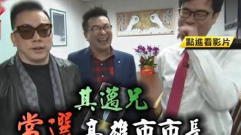 「其邁兄當選」詹惟中鐵口失靈…遭網紅酸爆了!