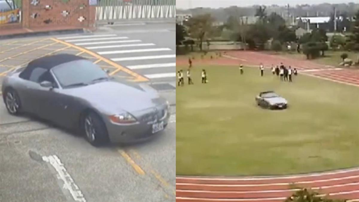 目中無人!BMW直衝校園 操場「甩尾狂飆2圈」學童嚇呆