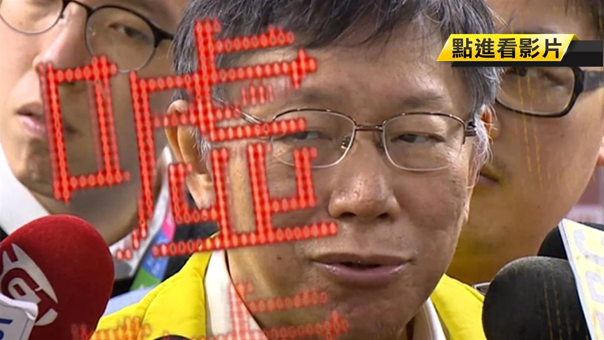 柯酸蔡「一日行情」 遭PTT網友噓爆