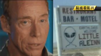 美專家驚爆「台漁船撈到UFO」!美軍艦秒收走…列最高機密