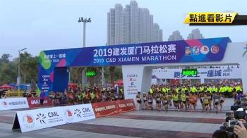 廈門馬拉松開跑 3.6萬人齊跑陸規模最大
