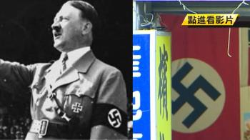 遭美攝影師轟「無知」… 民眾認不出納粹:像佛教符號