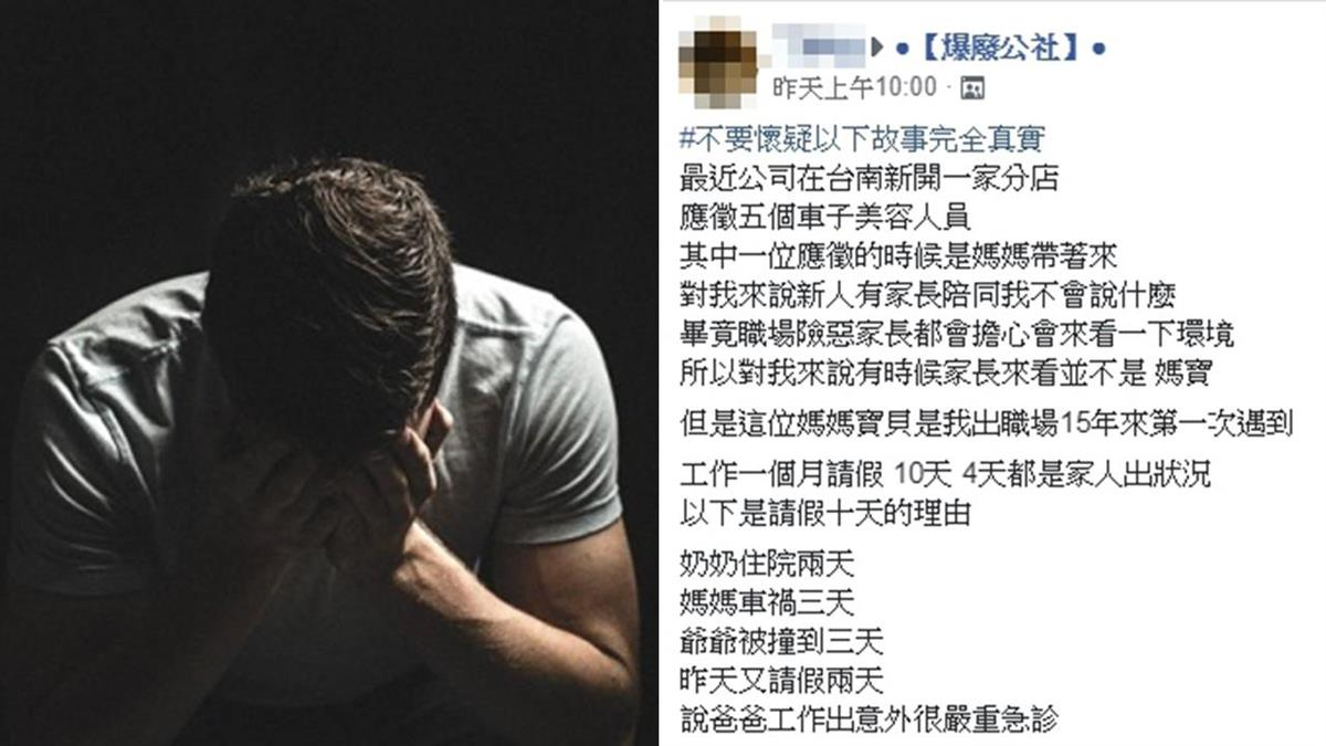 啃老族上工一個月哭訴:爸死要離職 老闆10字冷回超療癒