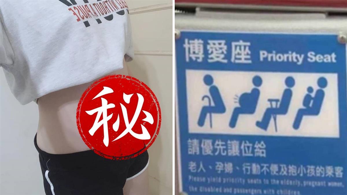 正妹搭捷運被讓位「是胖還是懷孕?」 肚照曝光網傻了