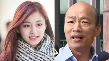 網抖驚人真相?周子瑜、韓國瑜「真實關係」首度曝光