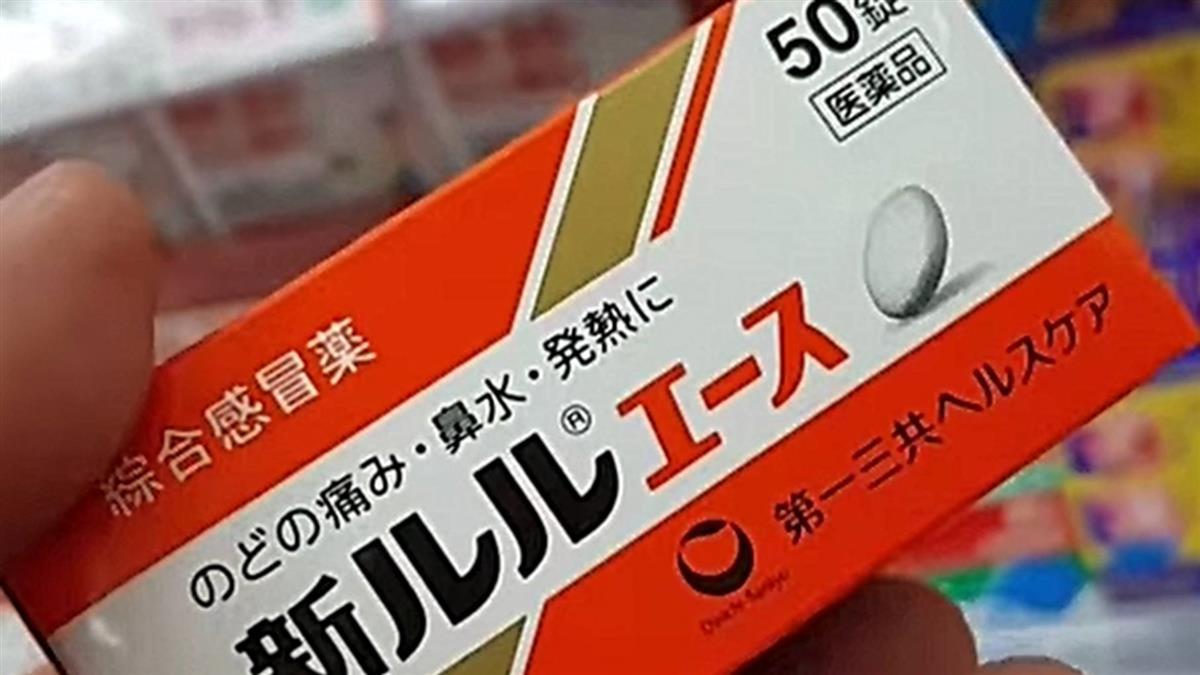小心中毒!日本超夯2款感冒藥別亂服 吃多成癮又傷肝