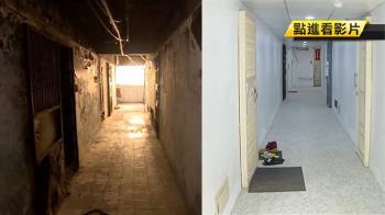 40年舊樓「白骨套房」重生! 改造後從廢墟變滿租