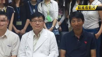 台大名醫陳昆鋒專精肝癌新藥 爆10論文造假