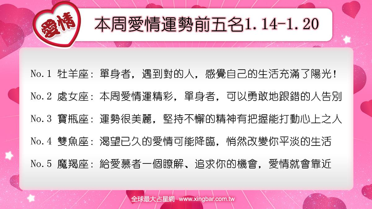 12星座本周愛情吉日吉時(1.14-1.20)
