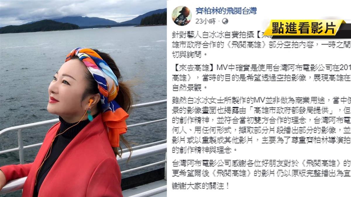 白冰冰MV惹議!遭爆用齊柏林作品 高市政府公開道歉