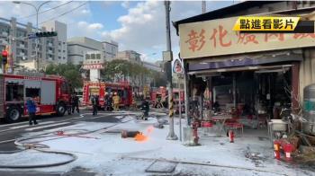 爌肉飯老店冒火傳爆炸聲 疑店員煎蛋忘關火