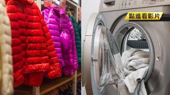 洗衣機洗羽絨衣會爆炸?專家:風乾較安全