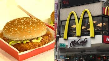 麥當勞「21項餐點漲價」!麥脆鷄腿、翅分開賣 網哀號