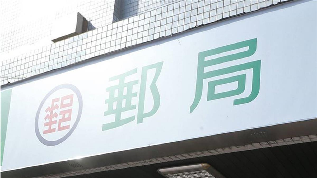 春節連假首日郵局照投遞 中華郵政:未強迫出勤