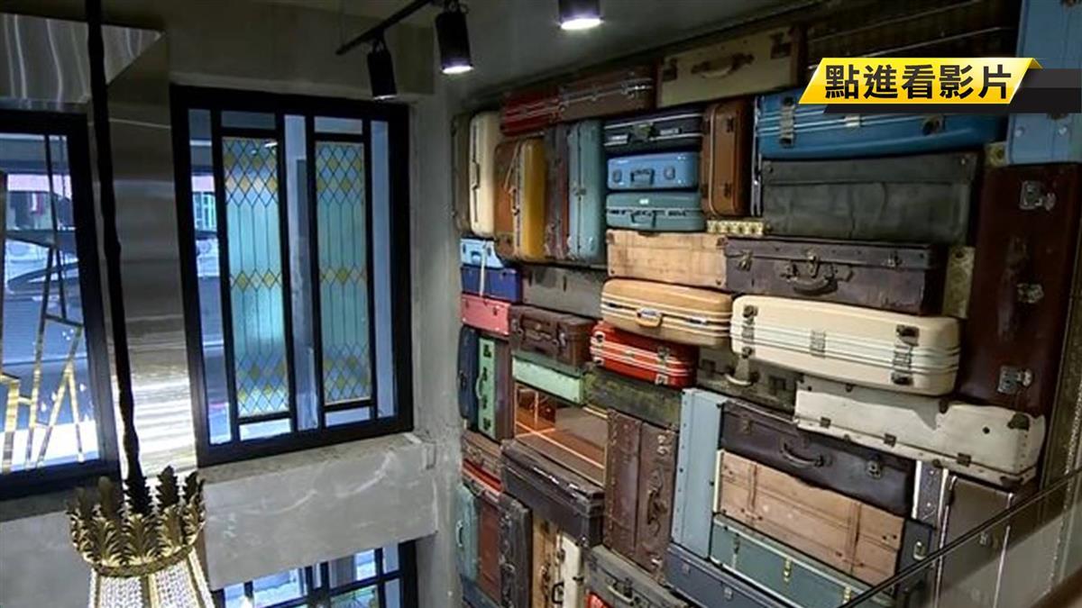 千歲牆!50年老舊行李箱 住飯店還可以唱KTV