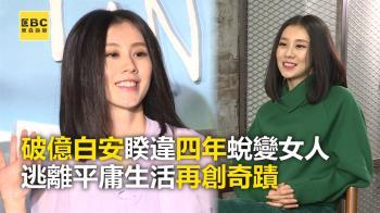 【專訪】破億白安睽違四年蛻變女人 逃離平庸生活再創奇蹟