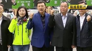 歌王vs. 賣菜郎 新北立委補選藍綠對決