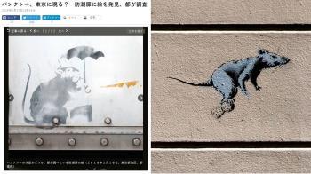 神秘塗鴉藝術家現身東京?車站出現班克西作品