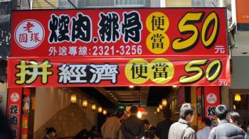 CP值爆表!台北50元便當店竟嘸年輕人 網曝:嫌太low