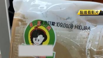 【獨家】包裝有玄機!冷凍湯底雙層包裝揭效期密碼