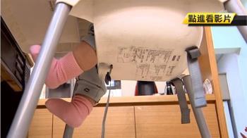 【獨家】社局「綁椅非虐嬰」 家長痛心:看到椅子就狂哭