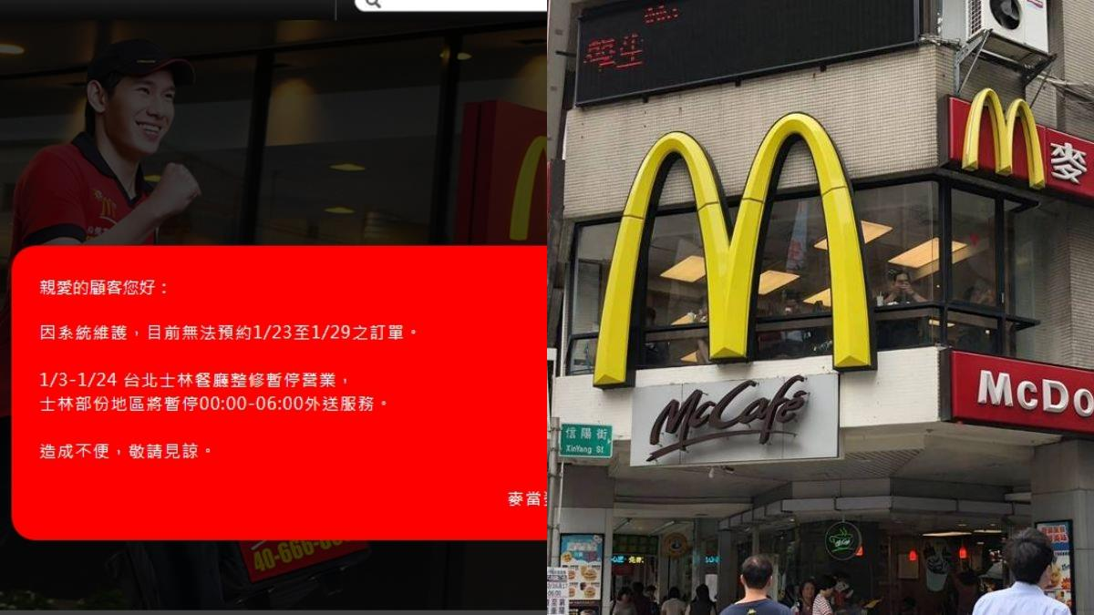 麥當勞訂餐網站洩個資?業者:網路、電話訂餐暫停