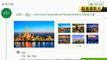 【獨家】訂泰國旅行團!2人團費9萬…取消慘賠6萬