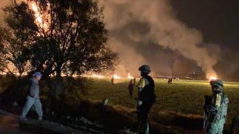 油管大爆炸已釀66死 墨西哥總統誓言根除竊油
