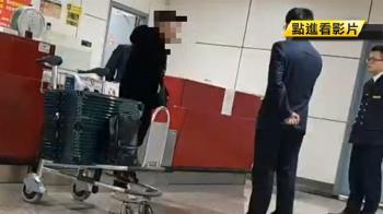 台灣肉包帶出國…忘記吃完又帶回!台籍機師被罰20萬