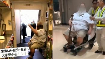 200公斤老外逼空姐「脫褲擦屎」!長榮航空回應了