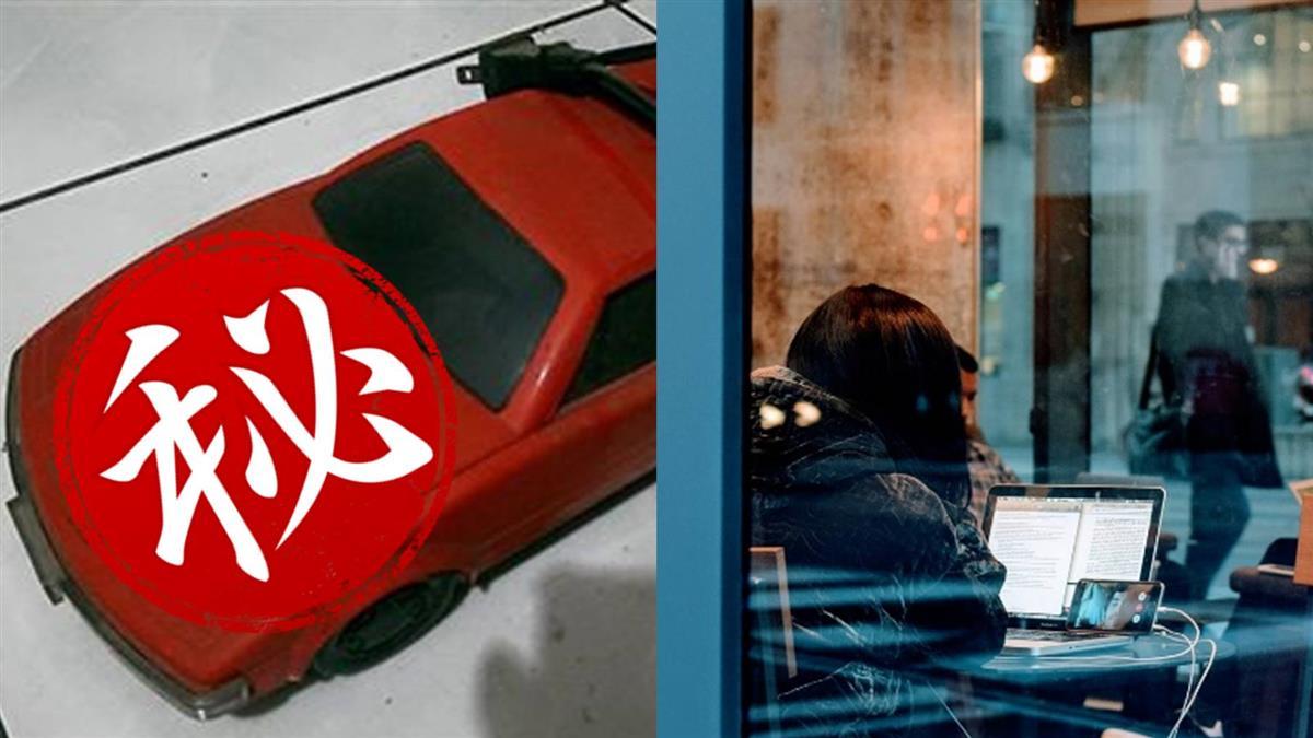 「紅色跑車」勾兒時回憶!資深網友歪樓:靠它轉大人