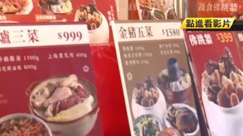 【獨家】滷豬腳、佛跳牆、酸白鍋...小攤販推年菜搶市