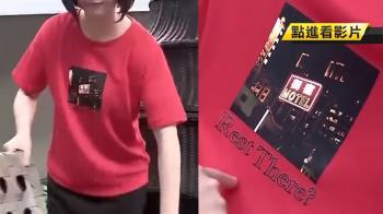 【獨家】老闆好高興…摩鐵招牌被印在品牌衣上 穿同款T就7折