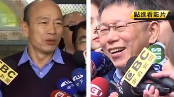 韓國瑜避「直球對決」?柯P:我跟他還不錯