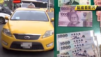 運將撿到百萬元…急送警局 原來是65萬「印尼盾」