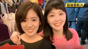 年齡差不是問題! 高嘉瑜PO學姐合照  網友大推「組女團」